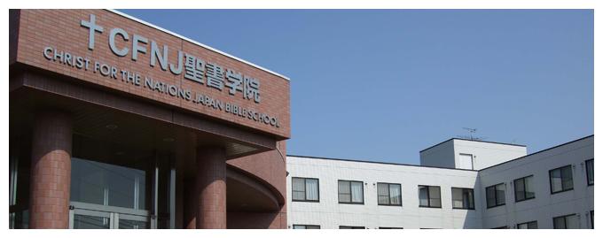 CFNJ聖書学院外観
