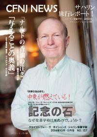 CFNJ NEWS No.157