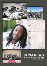 CFNJ NEWS No.160