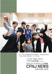 CFNJ NEWS No.163