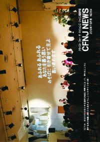 CFNJ NEWS No.164