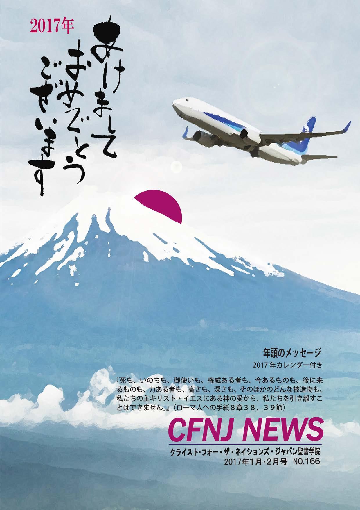 CFNJ NEWS No.166