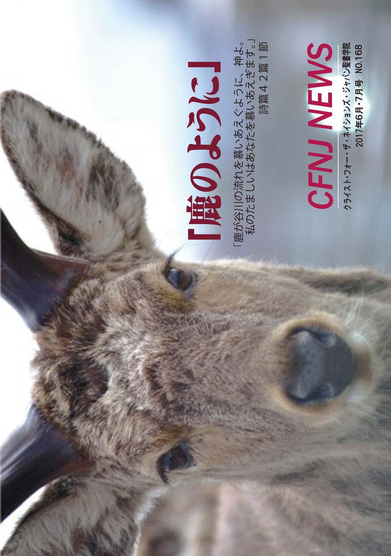 CFNJ NEWS No.168