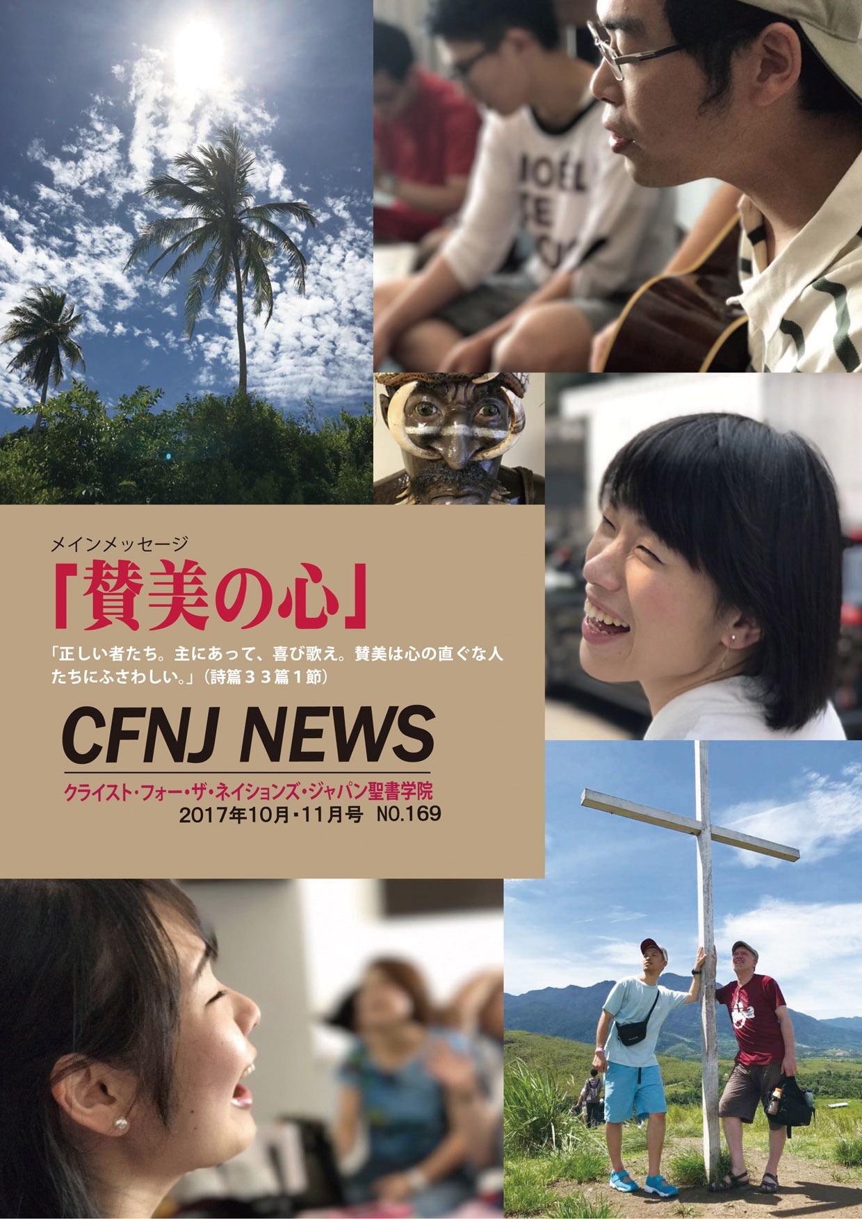 CFNJ NEWS No.169