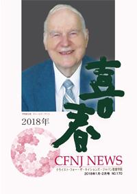 CFNJ NEWS No.170