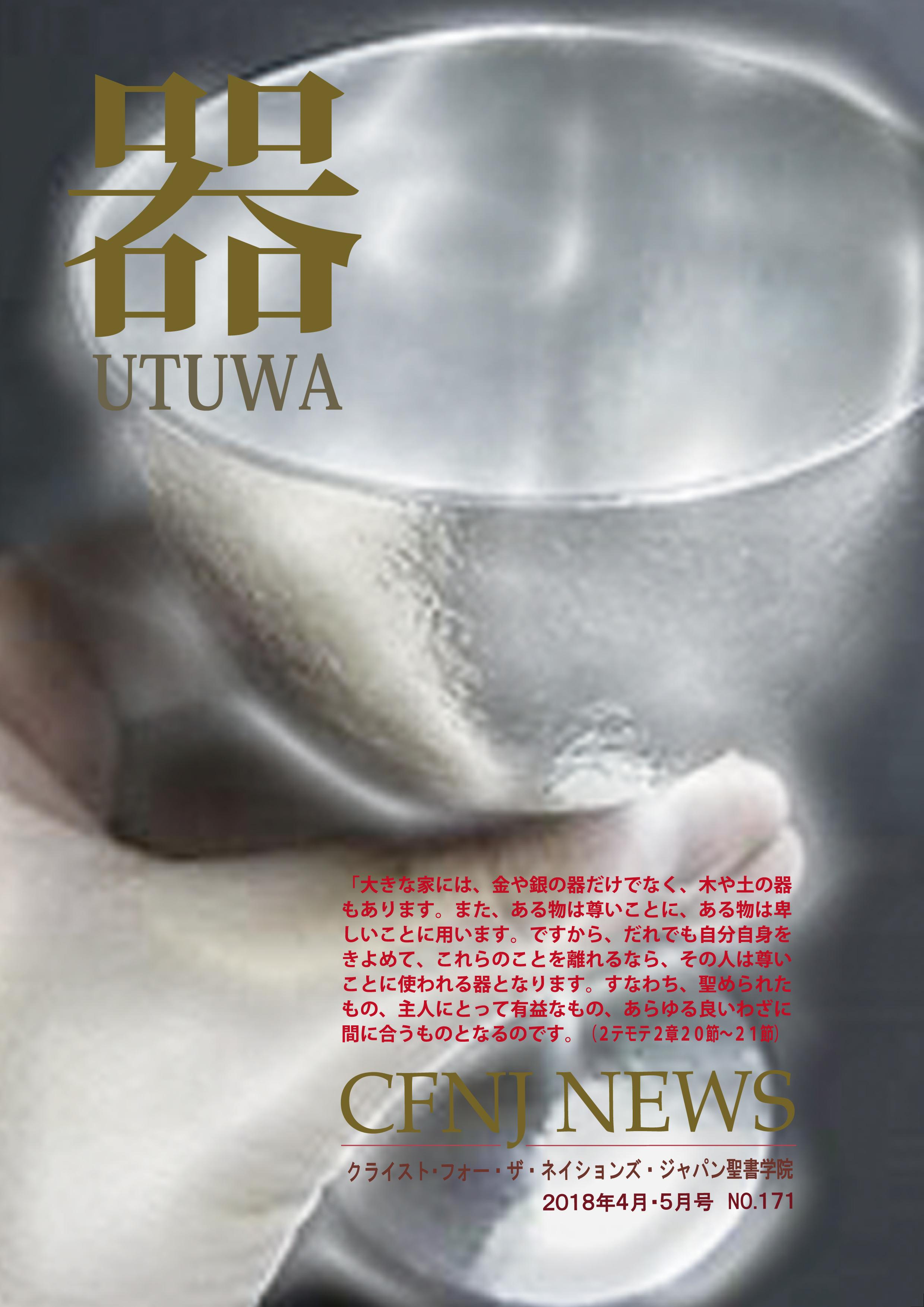 CFNJ NEWS No.171