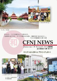 CFNJ NEWS No.177
