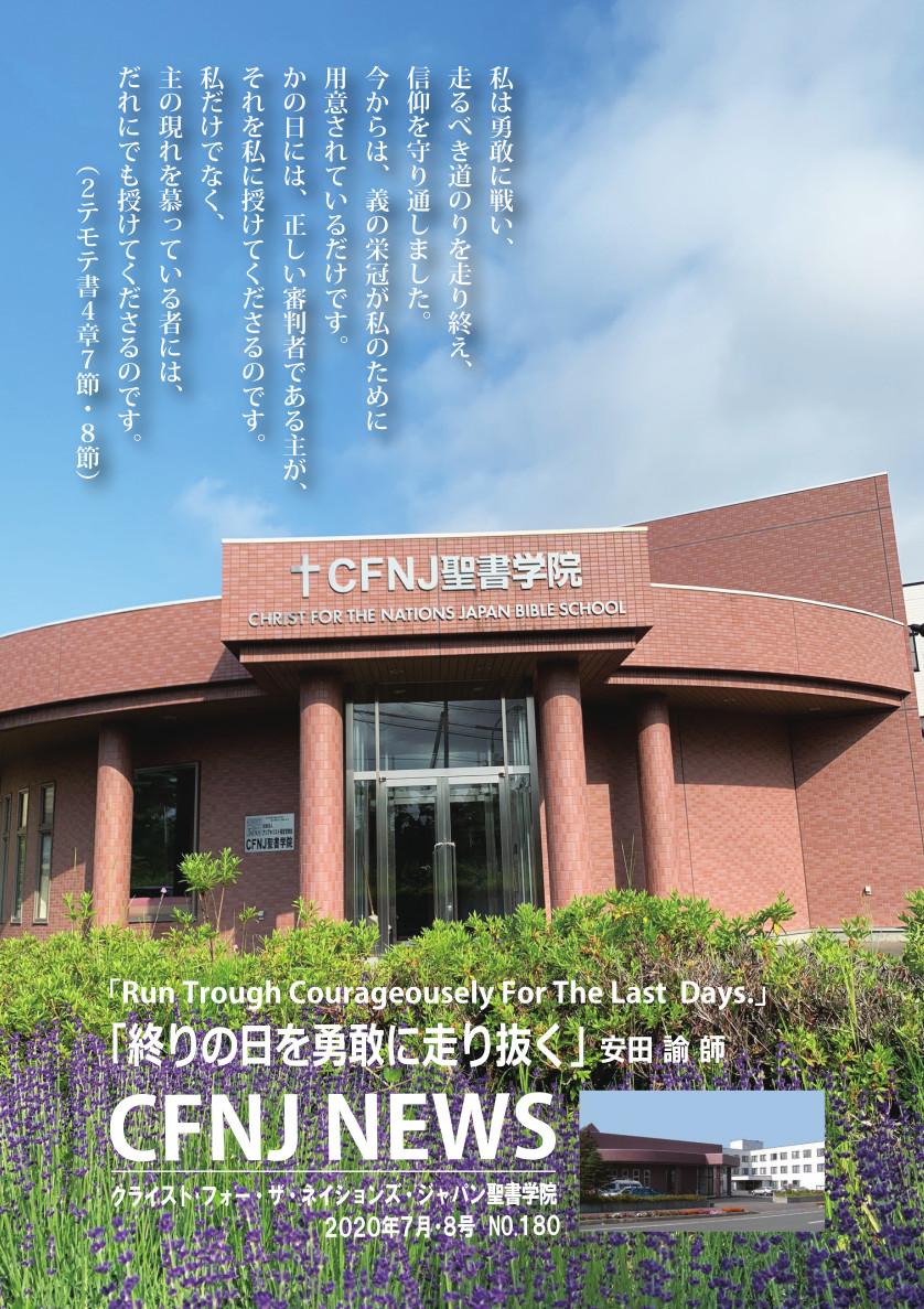 CFNJ NEWS No.180