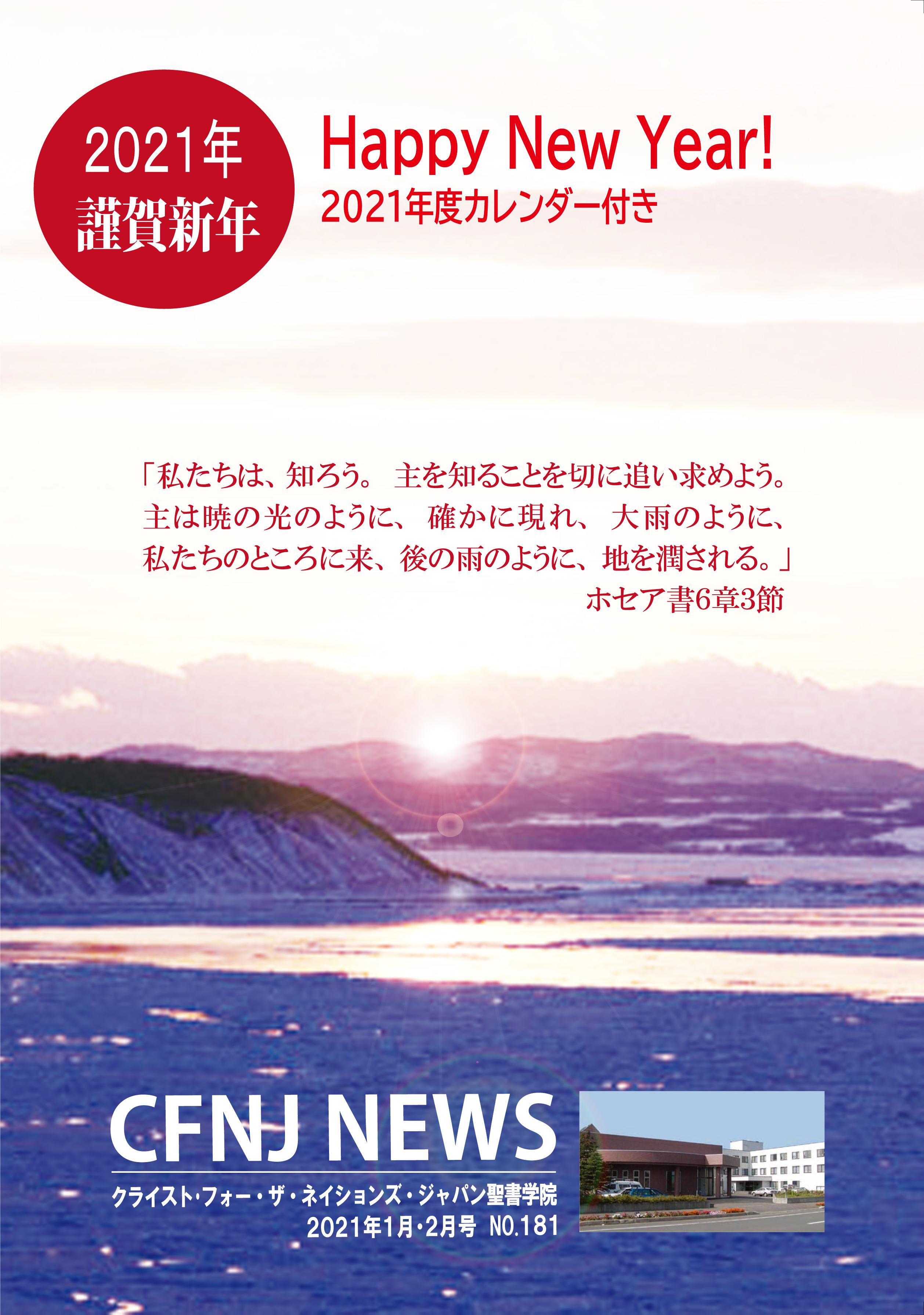 CFNJ NEWS No.181