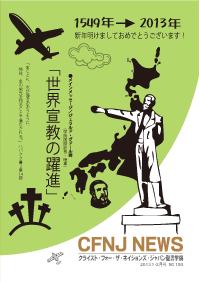 CFNJ NEWS No.150
