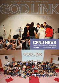 CFNJ NEWS No.152