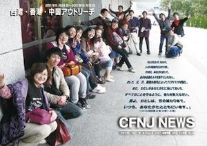 CFNJ NEWS No.146